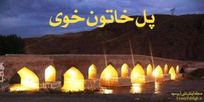 پل خاتون خوی khatoon bridge