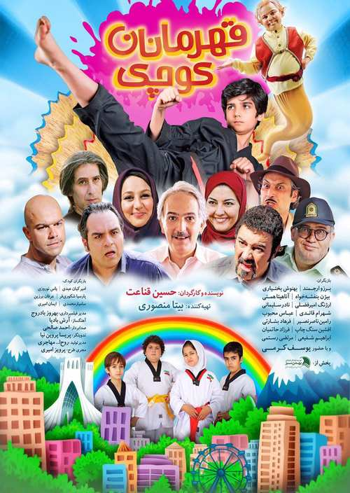 Littleh Hero film urmia