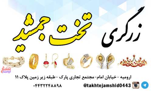goldsmith-takhte jamshid
