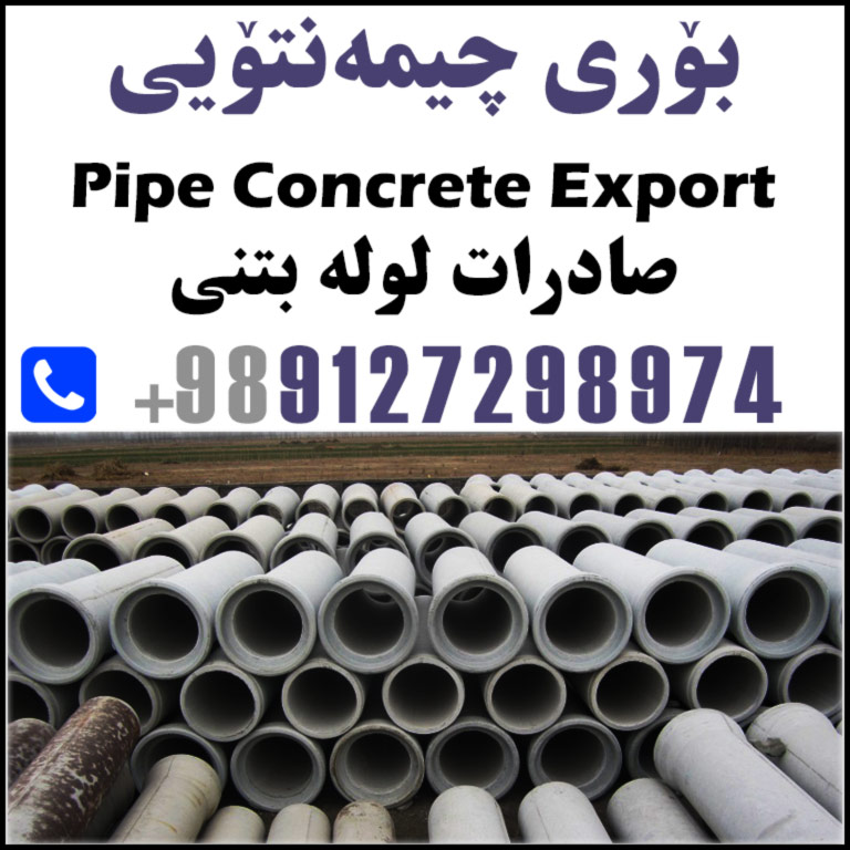 بۆری چیمه‌نتۆیی Pipe Concrete Export