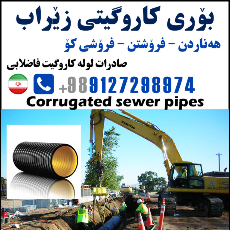 Corrugated sewer pipes لوله کاروگیت ایران به عراق اقلیم کوردستان بۆری کاروگیتی زێراب