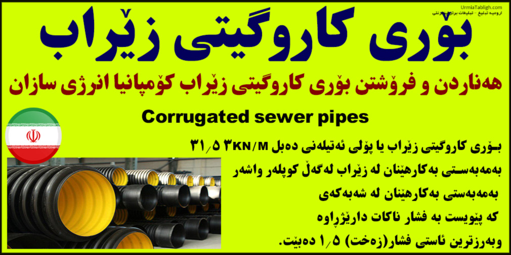 Corrugated sewer pipes لوله کاروگیت فاضلابی بۆری کاروگیتی زێراب