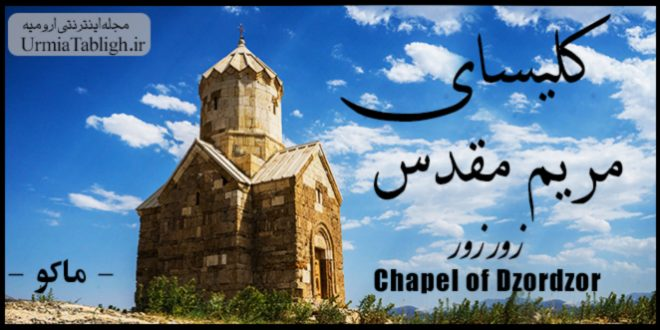 کلیسای مریم مقدس - زور زور Chapel of Dzordzor