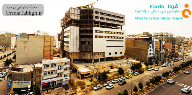 Urmia International Medical Center